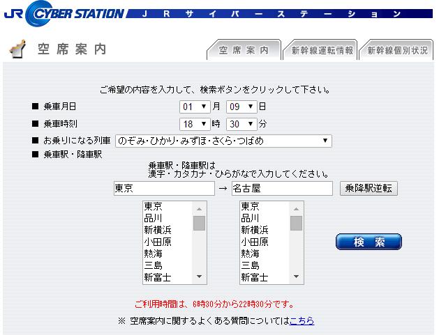 予約 新幹線 指定 状況 席