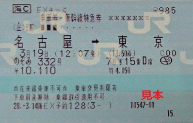切符 新幹線
