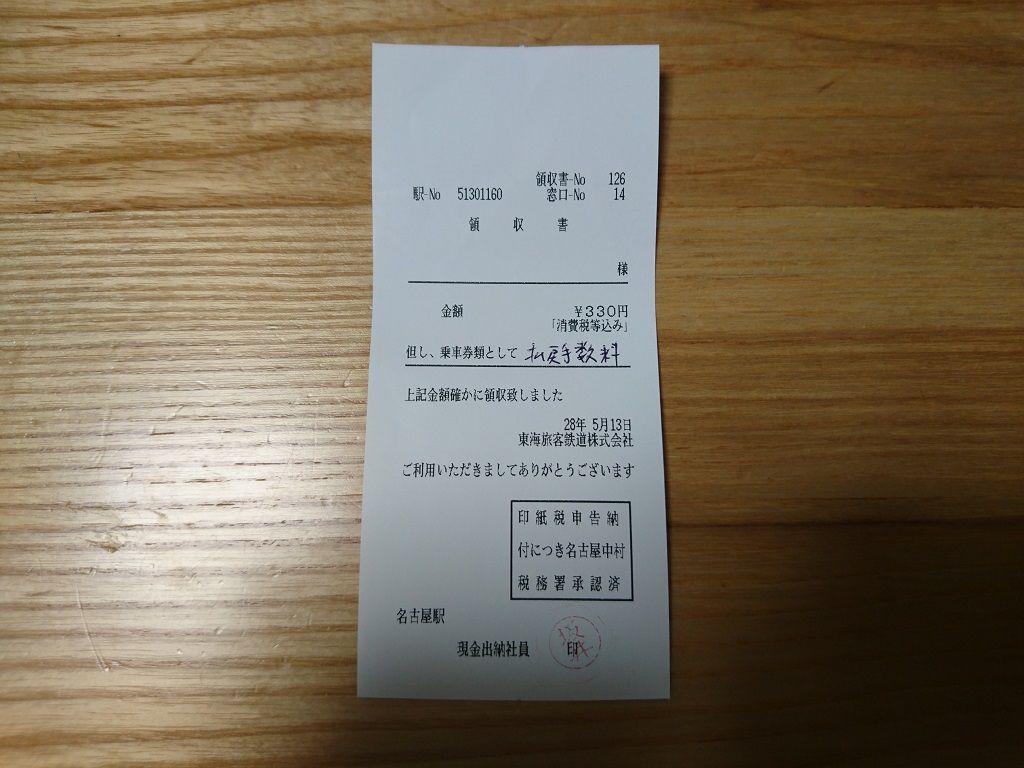 モバイル suica 新幹線 領収 書