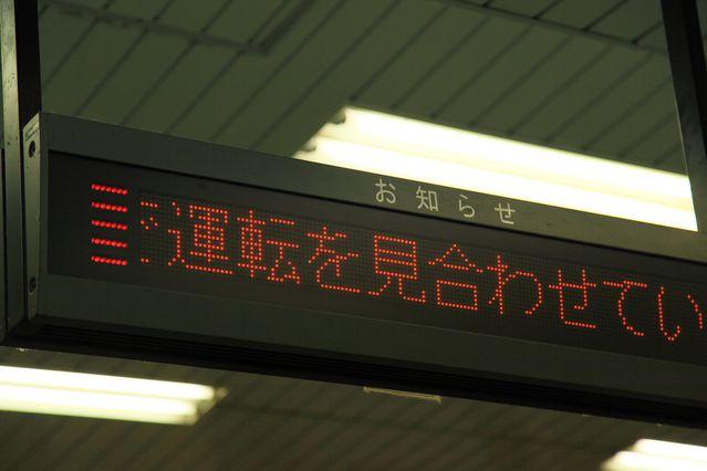 台風や大雨で新幹線が運休したら...