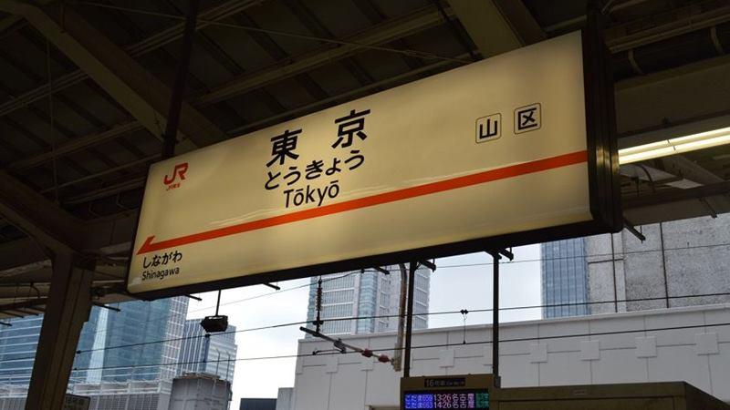 東京駅の新幹線ホーム喫煙所位置|東海道新幹線の予約ガイド
