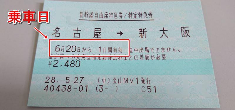 新幹線 特急券 変更